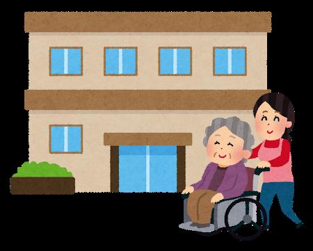 公的高齢者施設