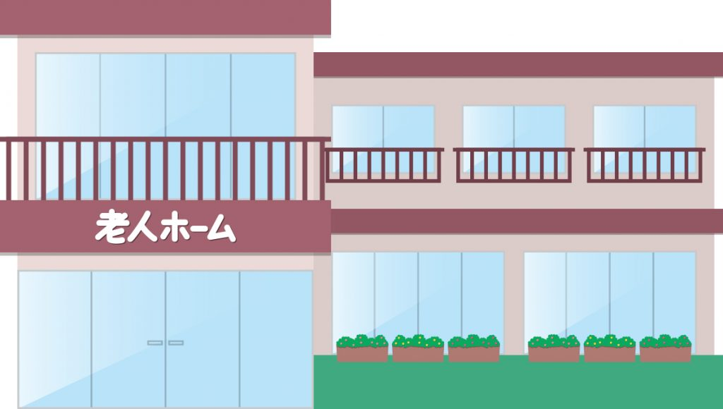 民間の高齢者施設
