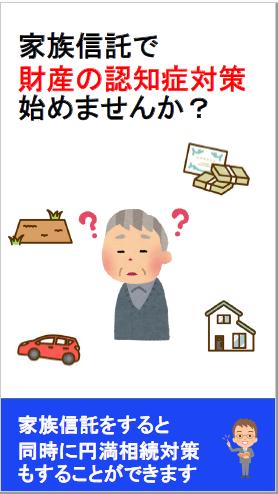家族信託の小冊子お申込みフォーム